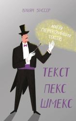 Текст-пекс-шмекс. Магія переконливих текстів - фото обкладинки книги