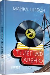Телеграф-авеню - фото обкладинки книги