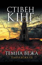 Темна вежа. Темна вежа VII - фото обкладинки книги