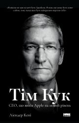 Тім Кук. СЕО, що вивів Apple на новий рівень - фото обкладинки книги