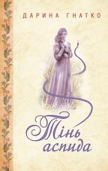 Тінь аспида - фото обкладинки книги