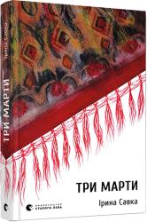 Три Марти - фото обкладинки книги
