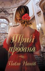 Тричі продана - фото обкладинки книги