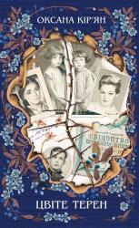 Цвіте терен - фото обкладинки книги