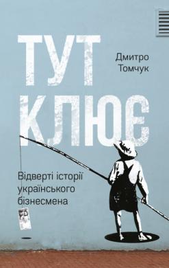 Тут клює. Відверті історії українського бізнесмена - фото книги