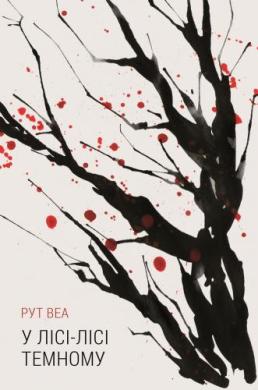 У лісі-лісі темному - фото книги