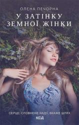 У затінку земної жінки - фото обкладинки книги