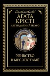 Убивство в Месопотамії - фото обкладинки книги