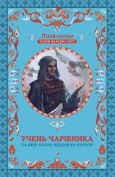 Учень чарівника та інші казки Південної Європи, т.5 - фото обкладинки книги