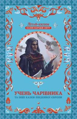 Учень чарівника та інші казки Південної Європи, т.5 - фото книги