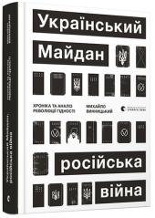 Український Майдан, російська війна. Хроніка та аналіз Революції Гідності - фото обкладинки книги