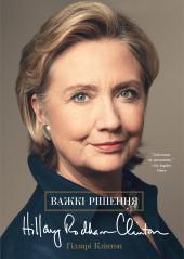 Важкі рішення - фото обкладинки книги