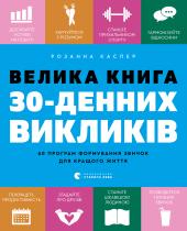 Велика книга 30-денних викликів. 60 програм формування звичок для кращого життя - фото обкладинки книги