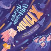 Великий космічний апчих - фото обкладинки книги