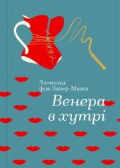 "Венера в хутрі. Серія ""Золота полиця"" - фото обкладинки книги"