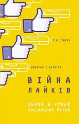 Війна лайків. Зброя в руках соціальних мереж - фото обкладинки книги