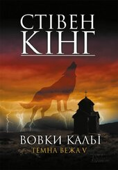 Вовки Кальї: Темна вежа V - фото обкладинки книги