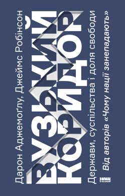 Вузький коридор. Держави, суспільства і доля свободи - фото книги