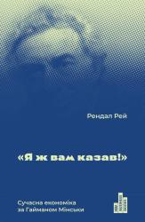 """""""Я ж вам казав!"""" Сучасна eкономіка за Гайманом Мінськи - фото обкладинки книги"""