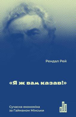"""""""Я ж вам казав!"""" Сучасна eкономіка за Гайманом Мінськи - фото книги"""