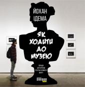 Як ходити до музею - фото обкладинки книги