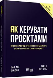 Як керувати проєктами - фото обкладинки книги