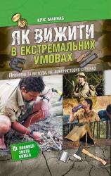 Як вижити в екстремальних умовах - фото обкладинки книги