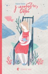 З любов'ю, Обрі - фото обкладинки книги