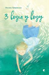 З води у воду - фото обкладинки книги