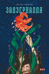 Задзеркалля - фото обкладинки книги