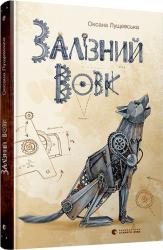 Залізний вовк - фото обкладинки книги