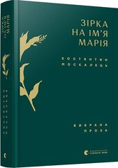 Зірка на ім'я Марія - фото обкладинки книги