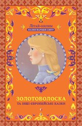 Золотоволоска та інші європейські казки - фото обкладинки книги