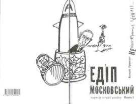 Едіп московський - фото книги