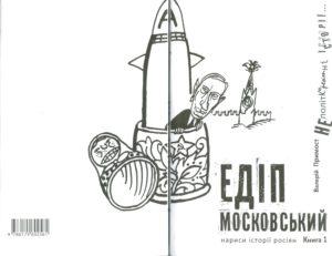 Книга Едіп московський