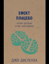 Ефект плацебо - фото обкладинки книги