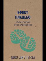 Книга Ефект плацебо