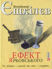 Ефект Ярковського - фото обкладинки книги