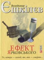 Книга Ефект Ярковського