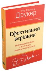 Ефективний керівник - фото обкладинки книги