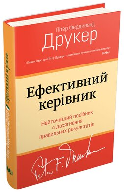 Ефективний керівник - фото книги