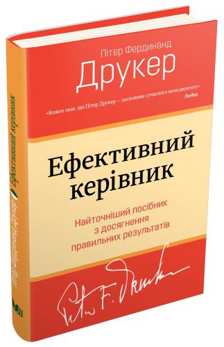 Книга Ефективний керівник