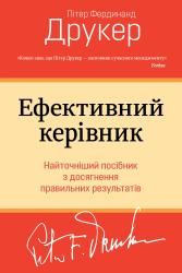 Ефективний керівник (м'яка обкладинка) - фото обкладинки книги