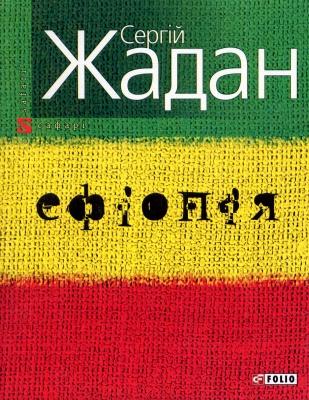 Книга Ефіопія