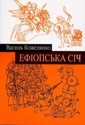 Книга Ефіопська січ