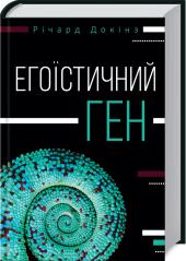 Егоїстичний ген - фото обкладинки книги