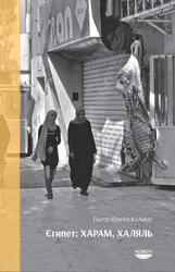 Єгипет: харам, халяль - фото обкладинки книги