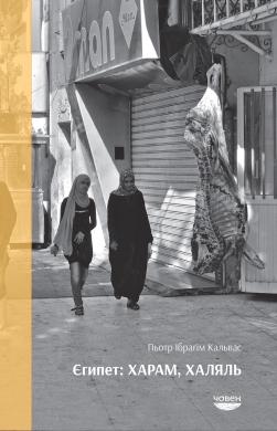 Єгипет: харам, халяль - фото книги
