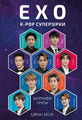 ЕХО. Суперзірки K-pop - фото книги