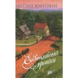Ейвонлійські хроніки - фото книги